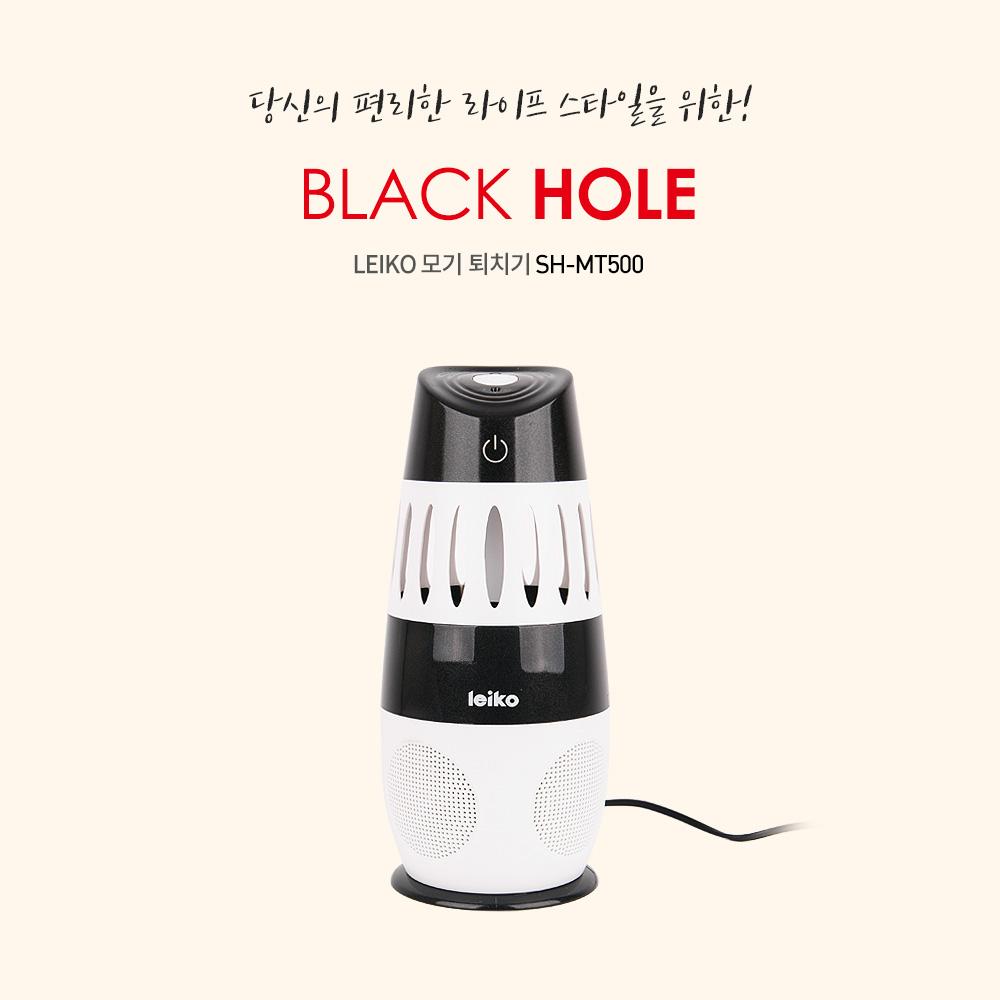 레이코 블랙홀 모기퇴치기 (SH-MT500) 이미지