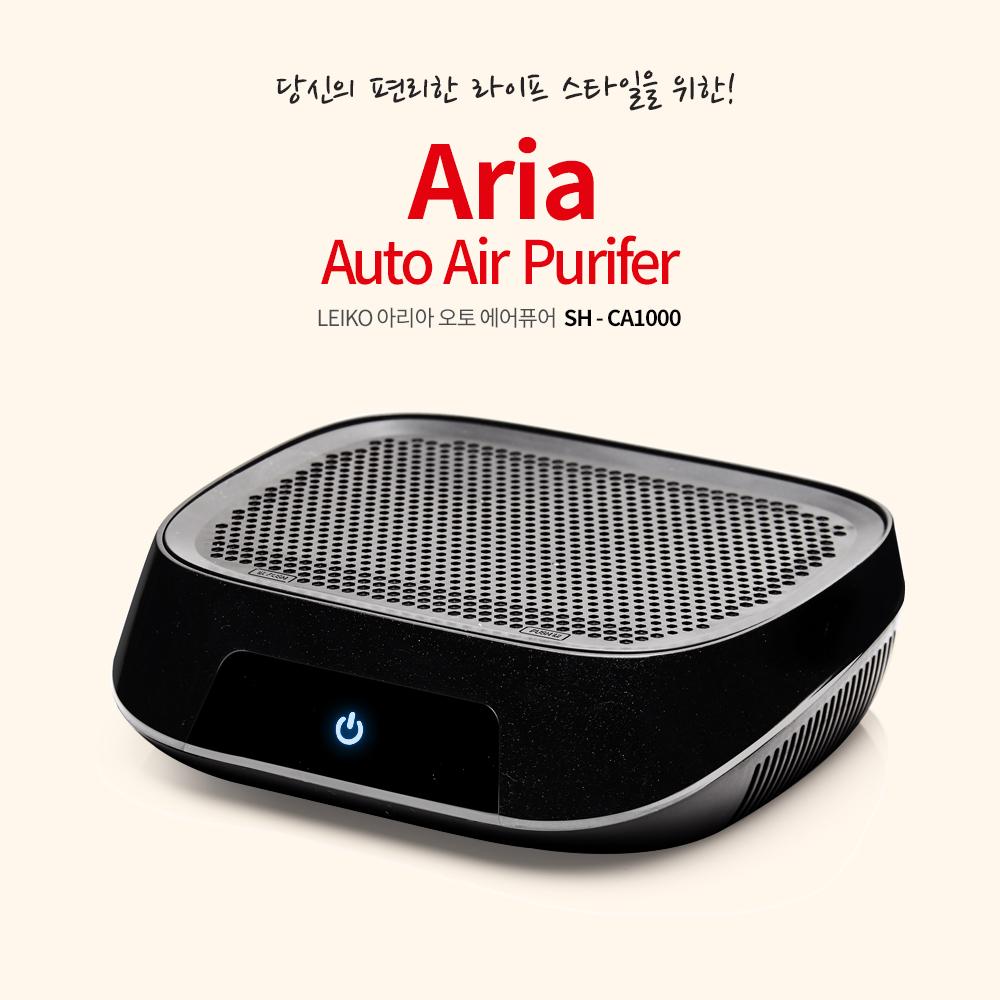 레이코 아리아 공기청정기 차량용_ SH-CA1000